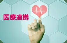 地域機関病院との連携