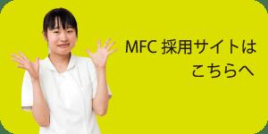 MFC採用サイトへ