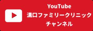 YouTube溝口ファミリークリニックチャンネル